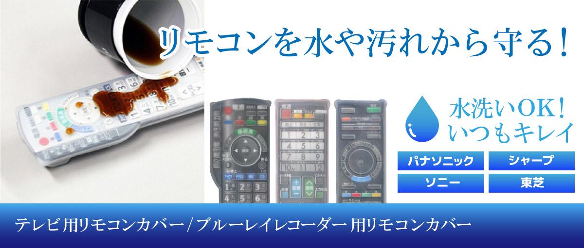 テレビ、ブルーレイディスクレコーダー用シリコンカバー